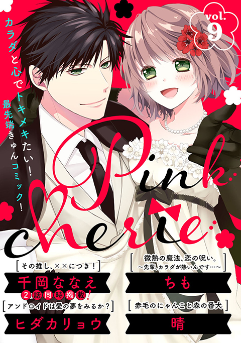 Pink cherie Vol.9